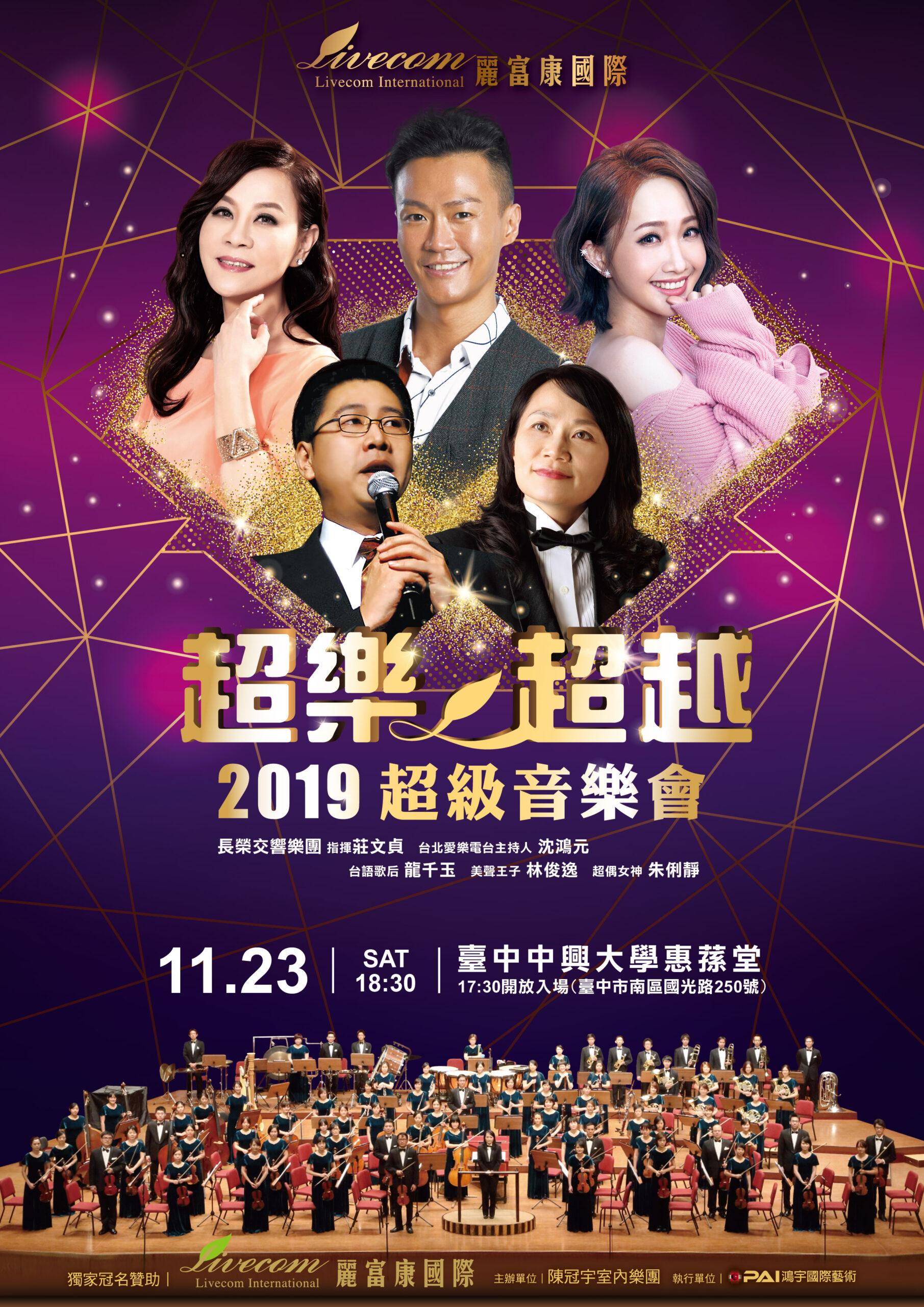 麗富康演唱會 2019