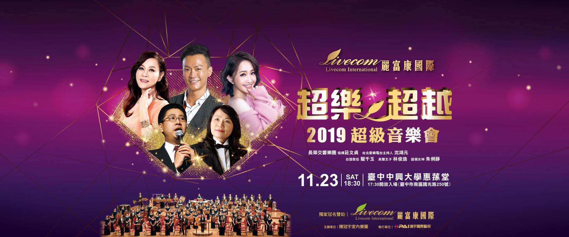 2019音樂會banner-官網