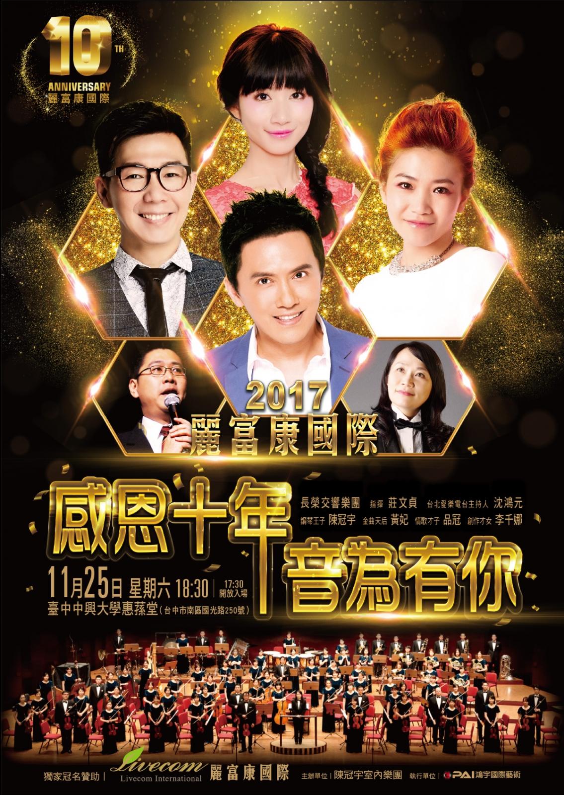 2017麗富康公益演唱會
