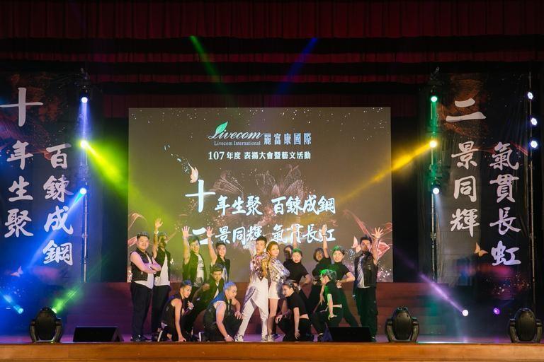 麗富康國際表揚大會